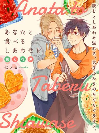 あなたと食べるしあわせをー槇と花澤-